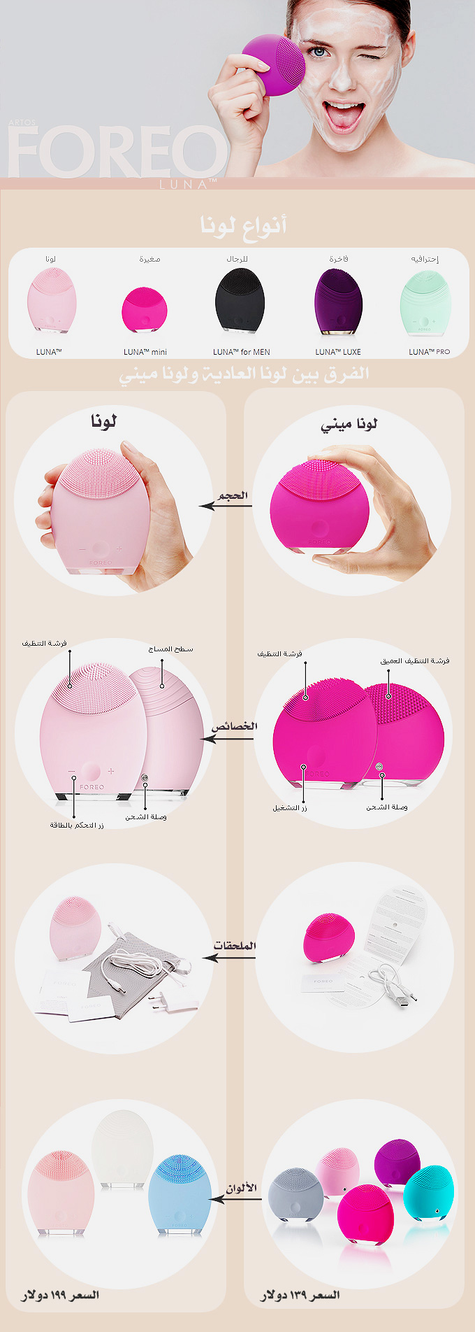 foreo-color